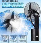 工業噴霧風扇 加水噴霧掛墻壁風扇工業商用降溫水冷機霧化風扇制冷遙控電扇戶外igo 維科特3C