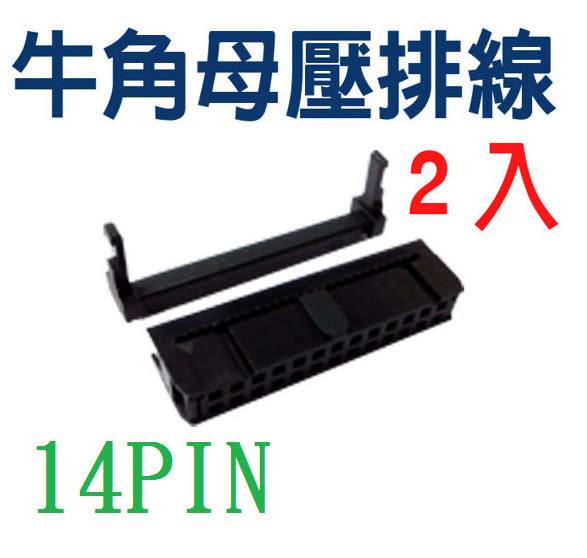 [ 中將3C ] IDC連接頭 牛角母壓排線2PC裝  14PIN   ( SC-14-B-A-AS )