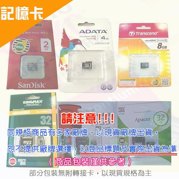 MicroSD記憶卡 32GB (U1)◆加購第2張$399