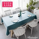 北歐棉麻防水防油免洗布藝桌布 餐桌茶幾長方形家用日式台布簡約 黛尼時尚精品