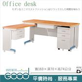 《固的家具GOOD》196-24-AO 木紋秘書桌/整組【雙北市含搬運組裝】