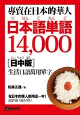專賣在日本的華人!日本語單語14000【日中版】