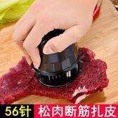 七夕情人節禮物廚房用鬆肉針304不銹鋼斷筋刀扣肉針嫩肉針插肉針扎肉斷筋器肉錘