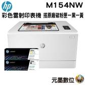 【搭204A原廠一黑一黃 登錄送好禮】HP Color LaserJet Pro M154nw 雙頻無線網路彩色雷射印表機