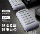 滑鼠護腕墊-機械鍵盤手托記憶棉滑鼠墊護腕手腕電腦護手舒適掌托腕托個性創意 花間公主