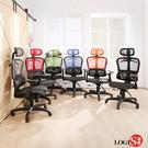 邏爵LOGIS-漢斯彩網護背透氣全網椅 辦公椅/電腦椅/主管椅/工學椅 DG820