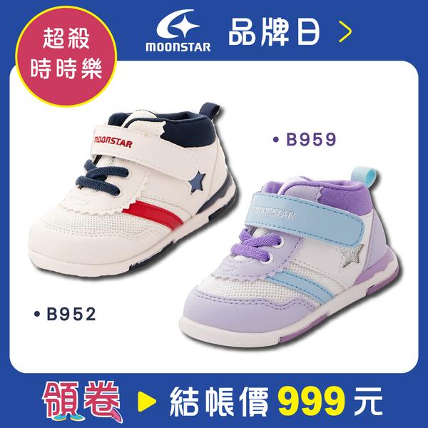 熱銷補貨到!時時樂★日本Moonstar機能童鞋★新品十大機能款寶寶段(2色任選)