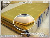 日式和風/萊雅【硬式竹席墊】(3*6.2尺) (4CM)/單人/表皮非常涼快而不傷親密的肌膚.