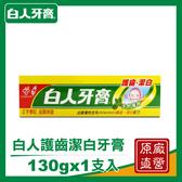 【白人】護齒+潔白牙膏130g
