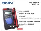 【台北益昌】日本 HIOKI 日置牌 3244-60 名片型電表 三用電表 電錶 超薄型數位電表