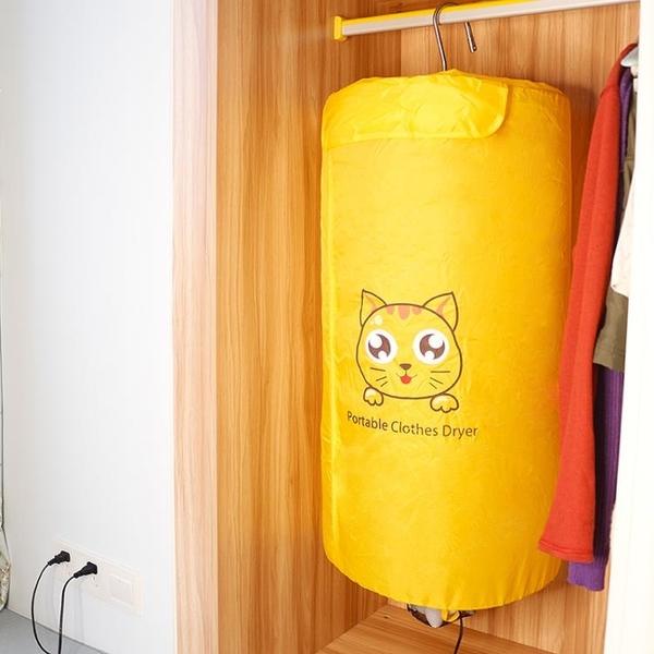 220V 小型烘干衣機便攜可摺疊家用嬰兒學生宿舍衣服旅行速幹迷你暖風機 樂活生活館
