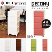收納櫃置物櫃斗櫃衣物收納抽屜櫃【JEJ078 】 JEJ DECONY 系列窄版 抽屜櫃4 層收納專科