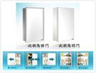 【麗室衛浴】簡約現代風  不銹鋼鏡櫃  M4363   有五種開門款式
