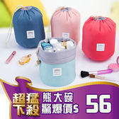 韓國束口圓筒化妝包三件組 包中包旅用收納 行李箱壓縮袋旅行箱 收納箱 收納袋 化妝箱
