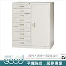 《固的家具GOOD》209-03-AO 單邊九抽屜鋼製公文櫃