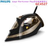 【現貨熱賣 贈原廠獨家收納袋】PHILIPS 飛利浦 GC4527 / GC-4527 Azur Performer Plus系列蒸氣電熨斗