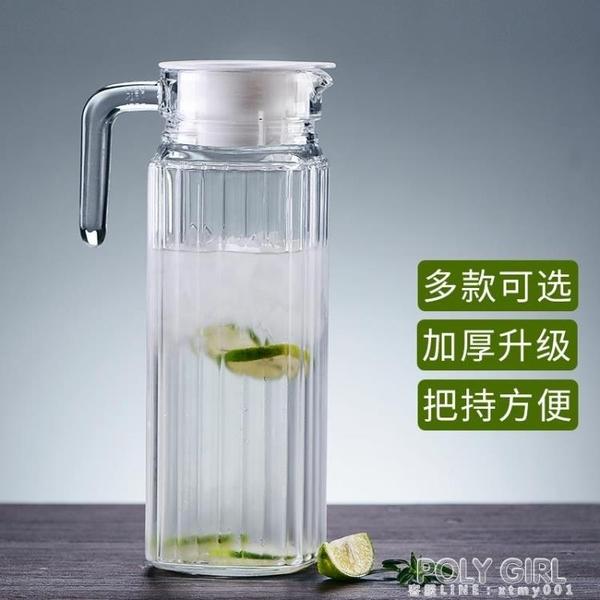 青蘋果耐熱高溫玻璃涼水壺水杯子創意冷水壺大容量扎壺家用果汁壺 polygirl