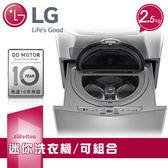 樂扣保溫瓶+洗衣紙*2【LG樂金】2.5kg WiFi遠控mini洗衣機 /銀(WT-D250HV)