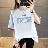 韓版夏季初中學生12寬鬆15歲七分中袖T恤女短袖上衣服大童T血衫「全館免運:享八五折優惠」
