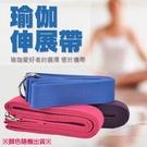 有氧瑜伽伸展帶 瑜珈繩 健身拉伸輔助用品...