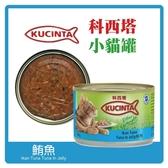【力奇】KUCINTA 科西塔 小貓罐-鮪魚(凍罐)150g 超取限30罐 (C002D65)