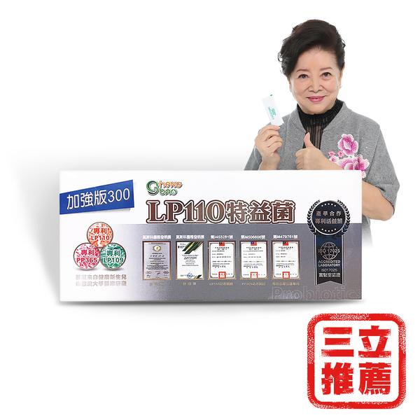 LP110【生寶國際生技】五層特益菌(30包/盒)-電電購