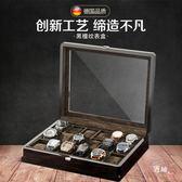 德國進口木質天窗手錶盒單個多位首飾品手錶收納盒展示盒收藏箱子 全館免運