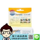 隨機+7克/條 矽膠凝膠 DERMATIX ULTRA倍舒痕疤痕矽膠 ◆醫妝世家◆現貨供應