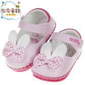 《布布童鞋》Miffy米飛兔粉色點點蝴蝶結大耳朵寶寶公主鞋(13~15.5公分) [ L8R033G ]