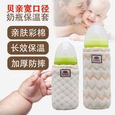 奶瓶保溫套 冬季奶瓶保溫套貝親240便攜式恒溫嬰兒160加厚彩棉保暖奶瓶防摔套 快樂母嬰