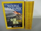 【書寶二手書T7/雜誌期刊_RCG】國家地理雜誌_2008/1~10月合售_火環餘生等