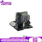 NEC NP27LP 副廠投影機燈泡 For M283X