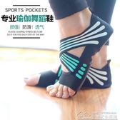 膠帶瑜伽襪子專業女普拉提五指腳趾舞蹈襪健身運動橡膠防滑襪四季 居樂坊生活館