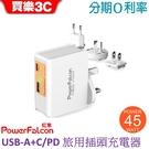 PowerFalcon 45W USB-A+C PD/QC3.0 快速充電器 2孔-旅行萬用接頭 PS300E-ACT