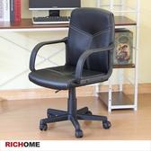 【RICHOME】CH1151   《杜克經典辦公椅》工作椅   電腦椅   職員椅   主管椅