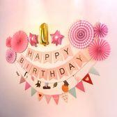生日字母拉條紙花扇子套餐裝飾佈置成人兒童寶寶周歲生日派對用品 玩趣3C