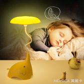 小夜燈插電睡眠臥室床頭創意浪漫嬰兒寶寶喂奶暖光護眼嬰幼兒臺燈 莫妮卡小屋