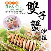 【北之歡】《雙子蟹棒》 ㊣日本原裝進口