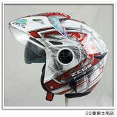 【  ZEUS 瑞獅 ZS 612C AD3  白/紅 超輕量 安全帽 】 雙層鏡片、免運費