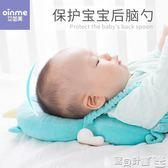 學步護頭枕 寶寶防摔枕嬰幼兒童頭部保護墊學步走路防撞安全帽防后摔護頭枕igo 寶貝計畫