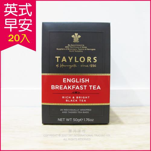 【英國泰勒茶Taylors】英式早安茶 20包/盒(紅茶/錫蘭茶/早餐茶/大吉嶺茶/鮮奶茶/阿薩姆茶)