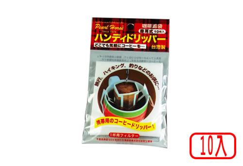 【好市吉居家生活】寶馬牌 JA-P-008-101 耳掛咖啡濾袋 10入 濾紙 濾杯 咖啡沖泡