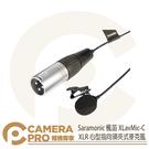◎相機專家◎ Saramonic 楓笛 XLavMic-C 領夾式麥克風 收音 XLR 心型 指向式 錄音 公司貨