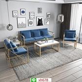 簡約現代客廳布藝沙發 網紅ins風會客沙發組合辦公室接待輕奢沙發【頁面價格是訂金價格】