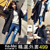 克妹Ke-Mei【AT56744】korea韓妞最愛帥氣軍風立領加長版牛仔風衣外套