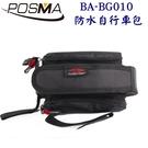 POSMA 防水自行車包 2入 BA-BG010