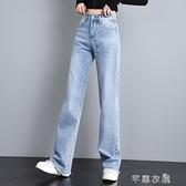 牛仔褲女闊腿褲春高腰顯瘦直筒褲淺色寬鬆垂感拖地褲cec長褲 芊惠衣屋