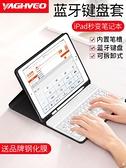 2021新款iPadair3鍵盤保護套帶筆槽pro10.5皮套2021蘋果6th平板電腦網紅iPad8新版ins風9.7英寸硅膠軟殼