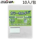 7折【10入】HFPWP 加厚0.17/mm L夾文件套+名片袋.可直接影印 底部超音波加強 台灣製 E310-N