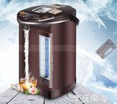 Ronshen/容聲 RS-8988A電熱水瓶家用全自動保溫大容量恒溫燒水壺 igo摩可美家
